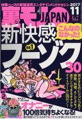 裏モノ JAPAN (ジャパン) 2017年 11月号 [雑誌]