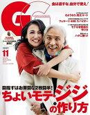 GG (ジジ) Vol.4 2017年 11月号 [雑誌]