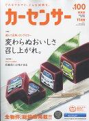 カーセンサー関東版 2017年 11月号 [雑誌]