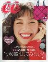 CanCam (キャンキャン) 2017年 11月号 [雑誌]