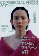 COMMERCIAL PHOTO (コマーシャル・フォト) 2017年 11月号 [雑誌]