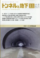 トンネルと地下 2017年 11月号 [雑誌]