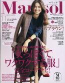 コンパクト版 marisol (マリソル) 2017年 11月号 [雑誌]