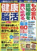 健康脳活 Vol.7 2017年 11月号 [雑誌]