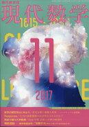 現代数学 2017年 11月号 [雑誌]