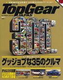 Top Gear JAPAN (トップギアジャパン) 011 2017年 11月号 [雑誌]
