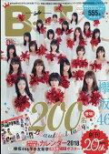 B.L.T.関東版 2017年 11月号 [雑誌]