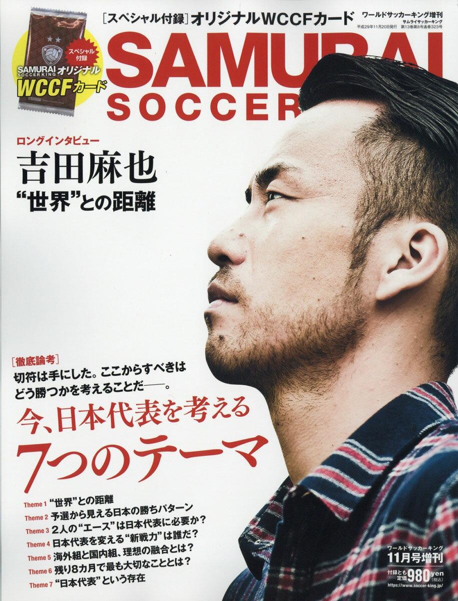 SAMURAI SOCCER KING (サムライサッカーキング) 2017年 11月号 [雑誌]