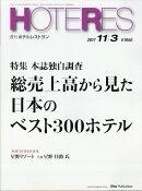 週刊 HOTERES (ホテレス) 2017年 11/3号 [雑誌]