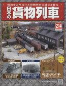 日本の貨物列車 2017年 11/15号 [雑誌]