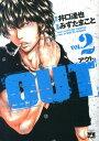 OUT(2) (ヤングチャンピオンコミックス) [ 井口達也 ]