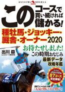 このコースで買い続ければ儲かる!種牡馬・ジョッキー・厩舎・オーナー2020