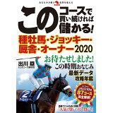このコースで買い続ければ儲かる!種牡馬・ジョッキー・厩舎・オーナー(2020) (革命競馬)