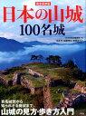 日本の山城100名城完全保存版 [ かみゆ ]
