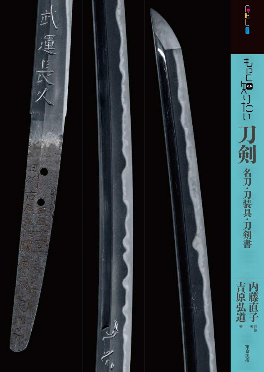 もっと知りたい刀剣 名刀・刀装具・刀剣書 [ 内藤 直子 ]