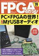 FPGAマガジン No.19 2017年 11月号 [雑誌]
