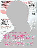 Scawaii! (エス カワイイ) 2017年 11月号 [雑誌]