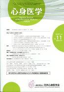 心身医学 2017年 11月号 [雑誌]