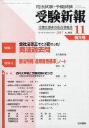 受験新報 2017年 11月号 [雑誌]