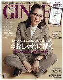 GINGER (ジンジャー) 2017年 11月号 [雑誌]