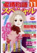 15の愛情物語スペシャル 2017年 11月号 [雑誌]