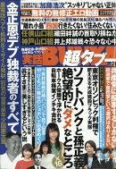 実話BUNKA (ブンカ) 超タブー vol.26 2017年 11月号 [雑誌]