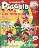Piccolo (ピコロ) 2017年 11月号 [雑誌]