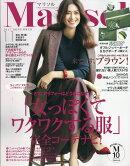 Marisol (マリソル) 2017年 11月号 [雑誌]