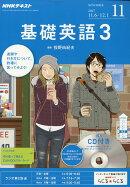 NHK ラジオ 基礎英語3 CD付き 2017年 11月号 [雑誌]