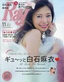 Ray (レイ) 2017年 11月号 [雑誌]