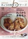 NHK きょうの料理ビギナーズ 2017年 11月号 [雑誌]
