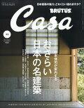 Casa BRUTUS (カーサ・ブルータス) 2017年 11月号 [雑誌]