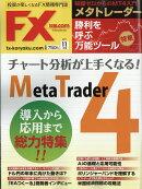 月刊 FX (エフエックス) 攻略.com (ドットコム) 2017年 11月号 [雑誌]