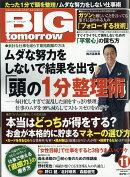 BIG tomorrow (ビッグ・トゥモロウ) 2017年 11月号 [雑誌]