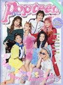 Popteen Special Edition (ポップティーン スペシャルエディション) happiness (ハピ 2017年 11月号 [雑誌]