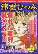 津雲むつみ傑作選 vol.16 2017年 11月号 [雑誌]