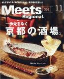 Meets Regional (ミーツ リージョナル) 2017年 11月号 [雑誌]