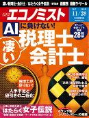 エコノミスト 2017年 11/28号 [雑誌]