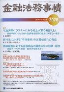 金融法務事情 2017年 11/25号 [雑誌]