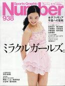 Number(スポーツ・グラフィックナンバー) 938号「フィギュアスケート 少女たちの戦い」