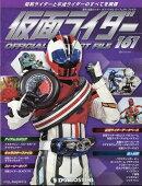 仮面ライダーオフィシャ161号 2017年 11/14号 [雑誌]