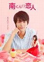南くんの恋人〜my little lover ディレクターズ・カット版 Blu-ray BOX1 [ 中川大志 ]