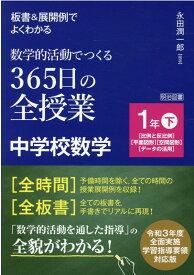 板書&展開例でよくわかる 数学的活動でつくる365日の全授業 中学校数学 1年下 [ 永田 潤一郎 ]
