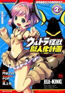 ウルトラ怪獣擬人化計画feat.POP Comic code(2)