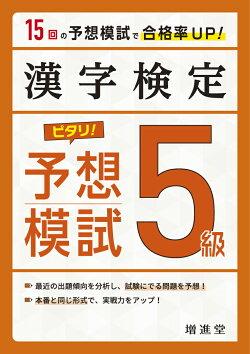 漢字検定 5級 ピタリ!予想模試