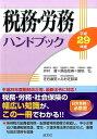 税務・労務ハンドブック(平成29年版) [ 井村登 ]
