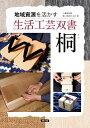桐(きり) (地域資源を活かす 生活工芸双書) [ 八重樫良暉 ]