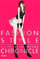 ファッションスタイル・クロニクル