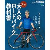大人のロードバイク教科書 (エイムック BiCYCLE CLUB別冊)