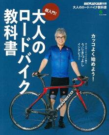 大人のロードバイク教科書 カッコよく始めよう! (エイムック BiCYCLE CLUB別冊)